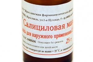 Лекарства наружного применения эффективно борятся с инфекцией