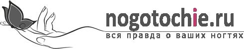 Nogotochie.ru